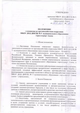Антикоррупционная комиссия стр1
