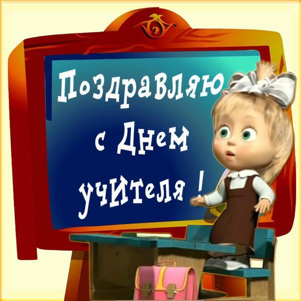 Поздравление с днем учителю прикольное